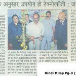 Hindi Milap Pg-3 (19-01-2017 )